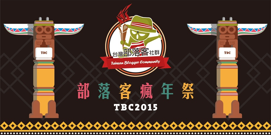 TBC 2015 - 部落客瘋年祭