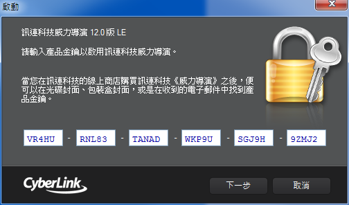 威力 導演 app 破解