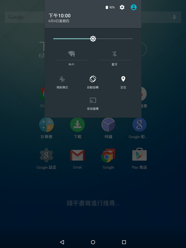 Screenshot_2015-06-04-22-00-52.png