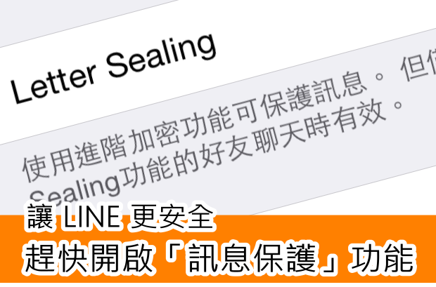LINE20150831