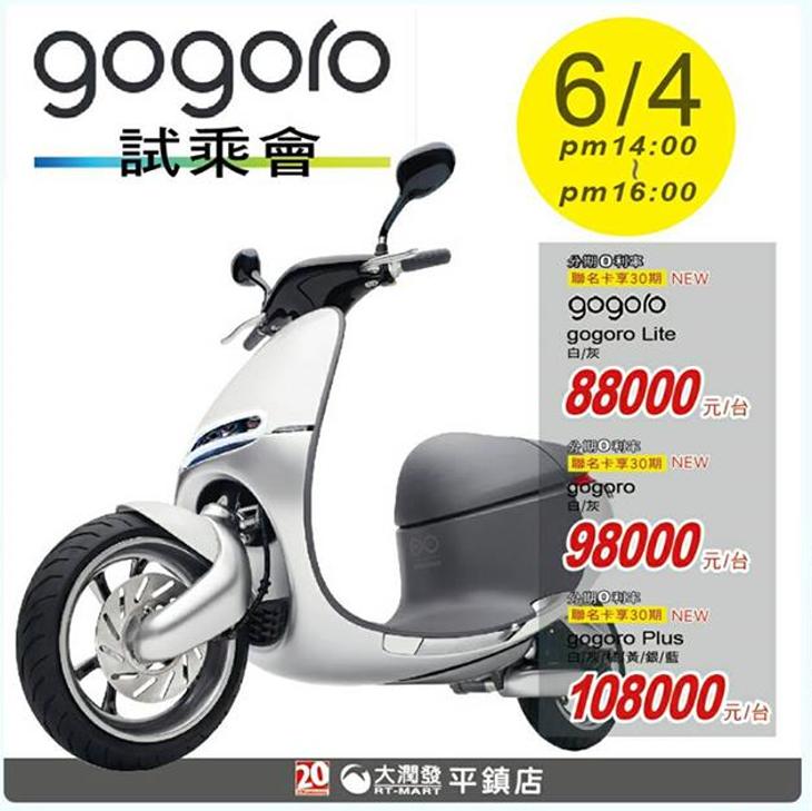 gogoro-02