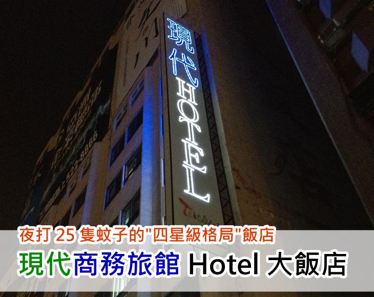 現代飯店.png