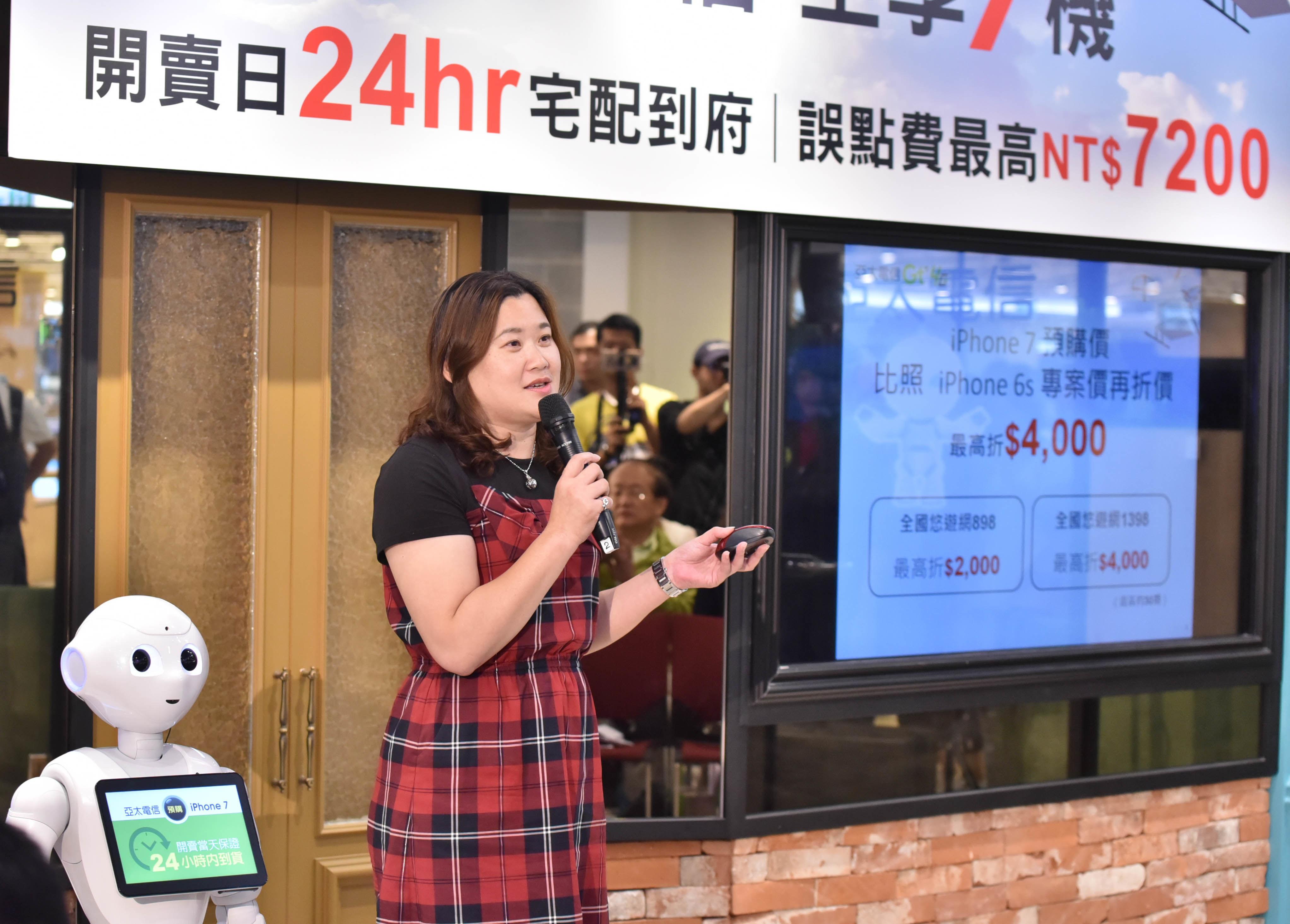 亞太電信行銷副總鄧美慧推預購iPhone 7 開賣當天宅配到家
