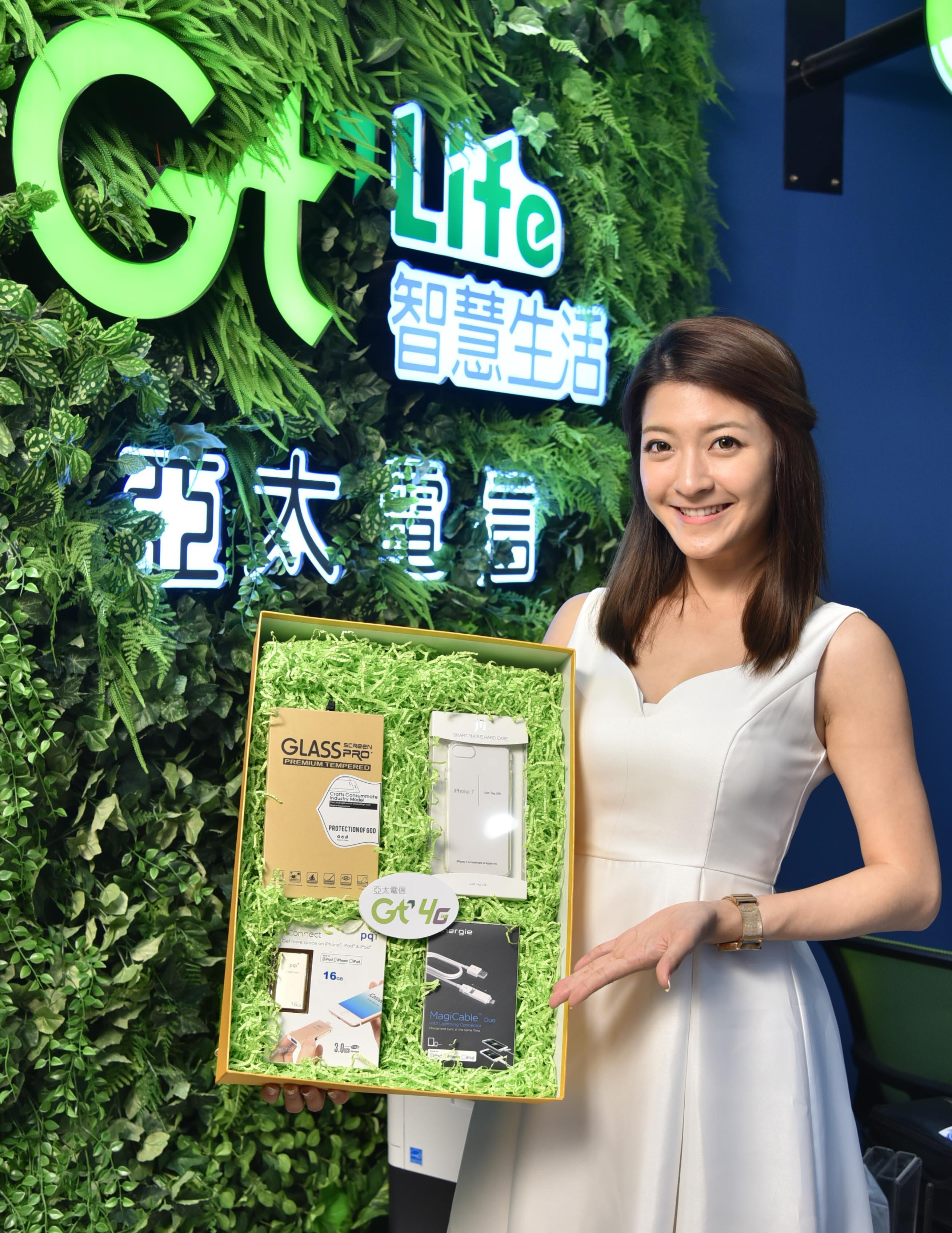 亞太電信iPhone 7預購專屬愛7禮盒