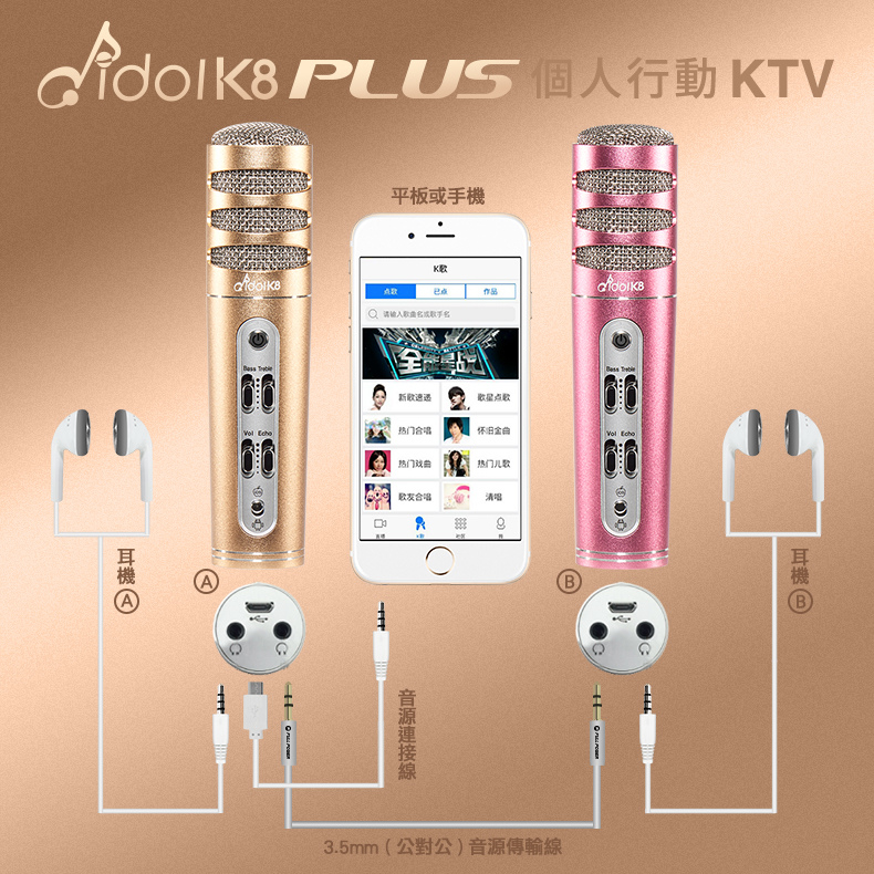 idol-K8-Plus-Banner790x790-page08.jpg
