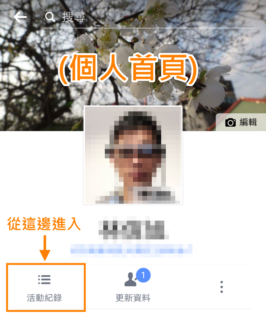 【好文要推】如何找到、刪除 Facebook 帳號在各管道的留言?