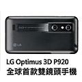 LG Optimus 3D P920.jpg