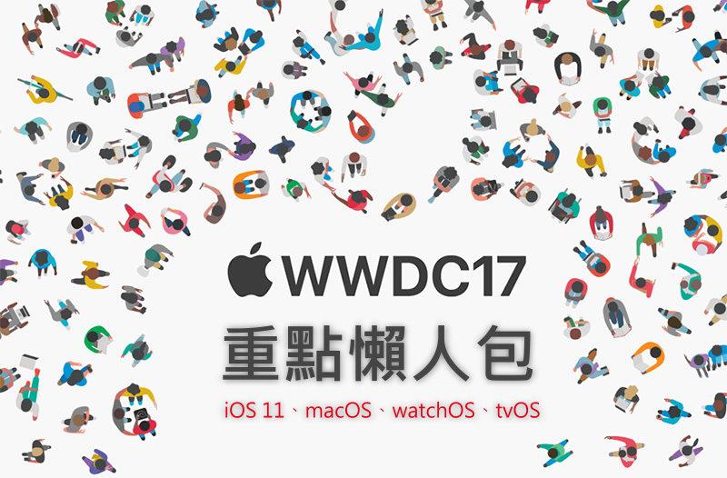 WWDC-2017.jpg