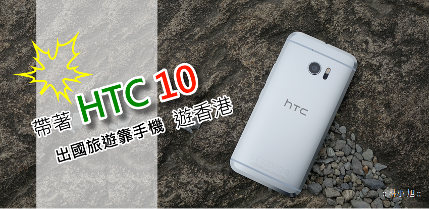 HTC10.png
