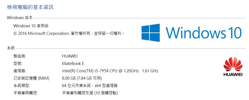 HUAWEI MateBook E (5).png