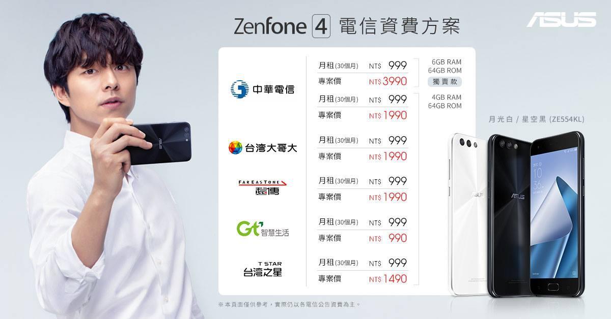 ZenFone4電信資費