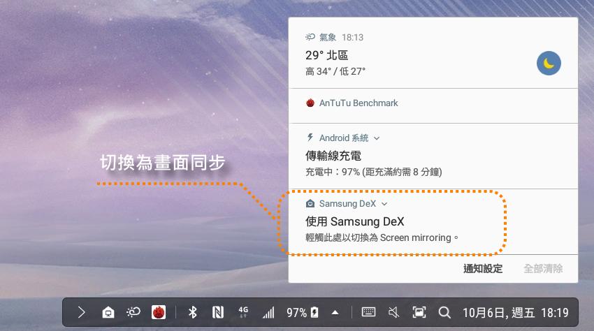 Samsung Dex (3).png