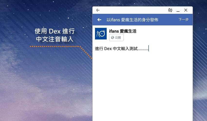 Samsung Dex (5).png