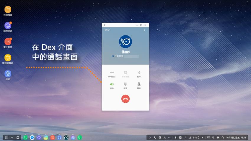 Samsung Dex (7).png