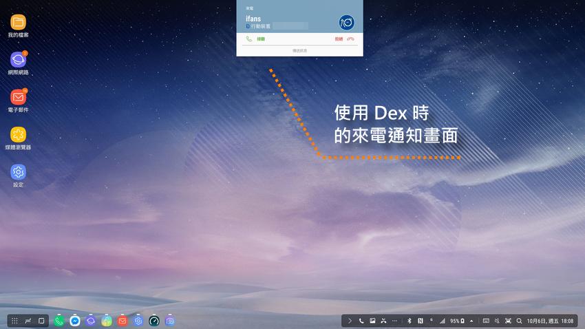Samsung Dex (8).png