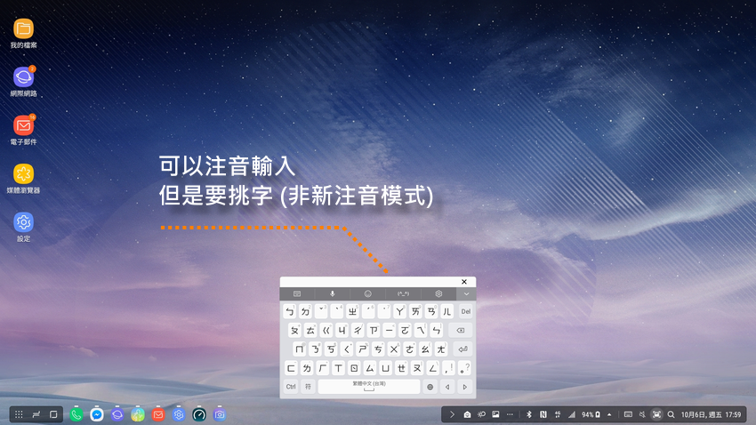 Samsung Dex (9).png
