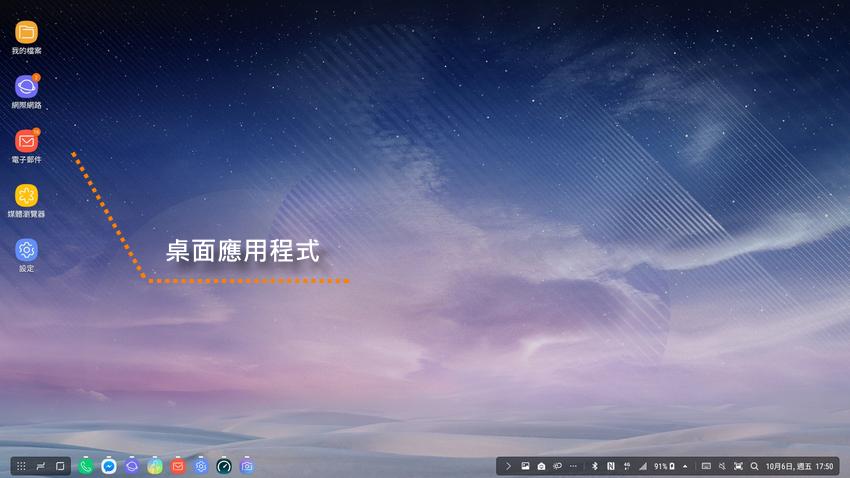 Samsung Dex (39).png