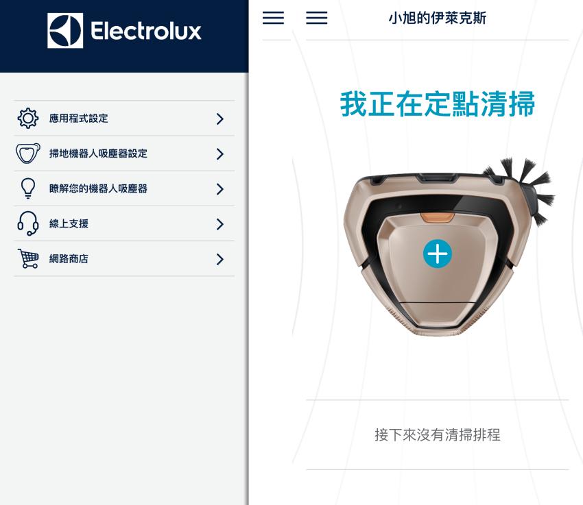 Electrolux 伊萊克斯 PUREi9 掃地機器人 (8).png