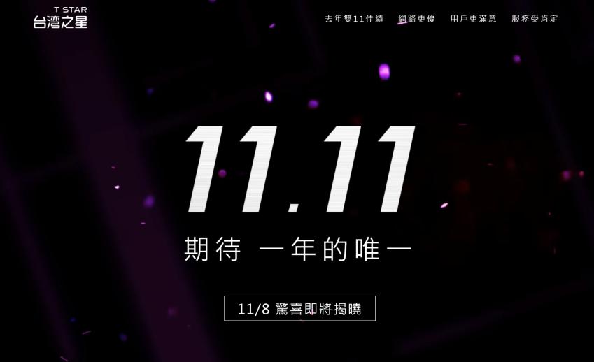 台灣之星 2017 雙 11 活動