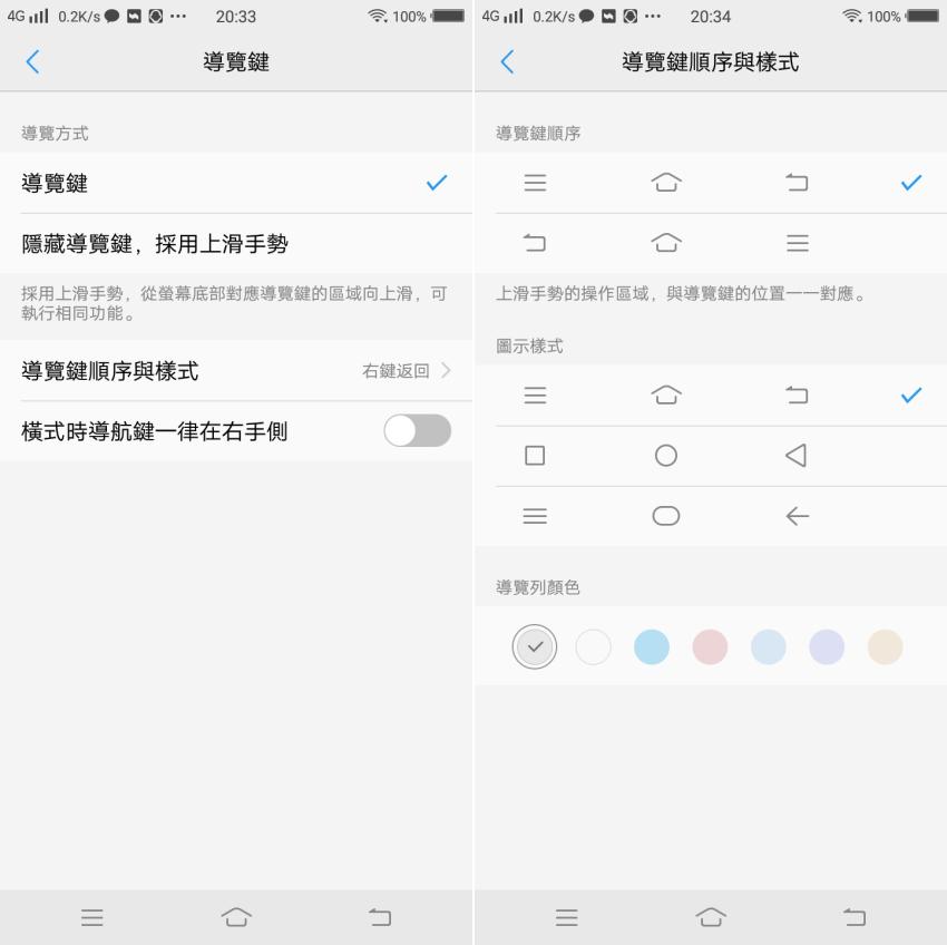 vivo V7 Plus 開箱評測(ifans) (6).png