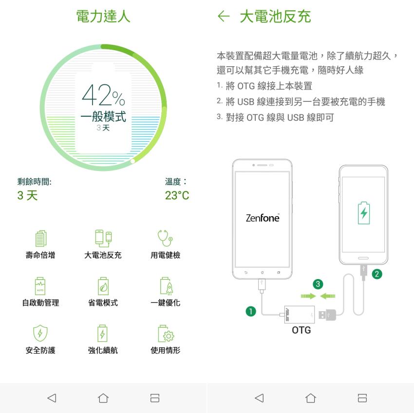 ASUS ZenFone Max Plus (M1) (7).png