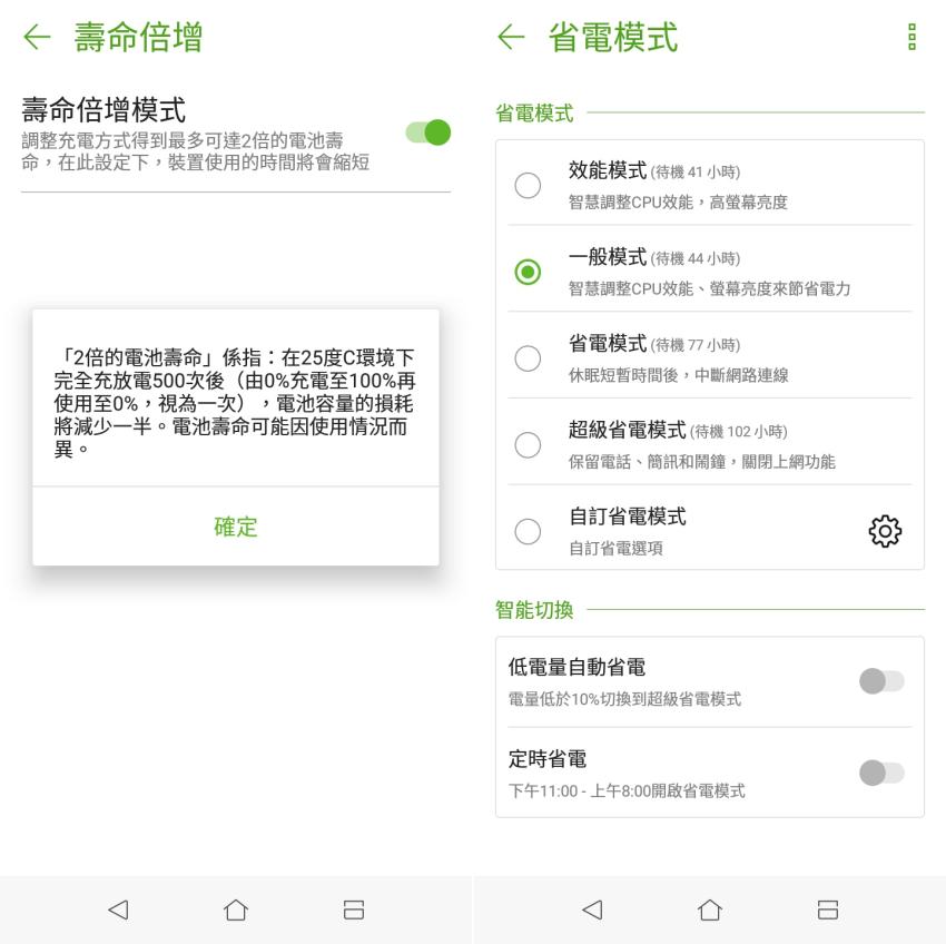 ASUS ZenFone Max Plus (M1) (8).png