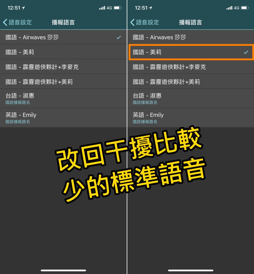 關閉「導航王」Airwaves 廣告語音與沙沙語音聲控干擾 (7).png