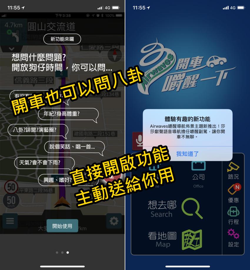 關閉「導航王」Airwaves 廣告語音與沙沙語音聲控干擾 (5).png
