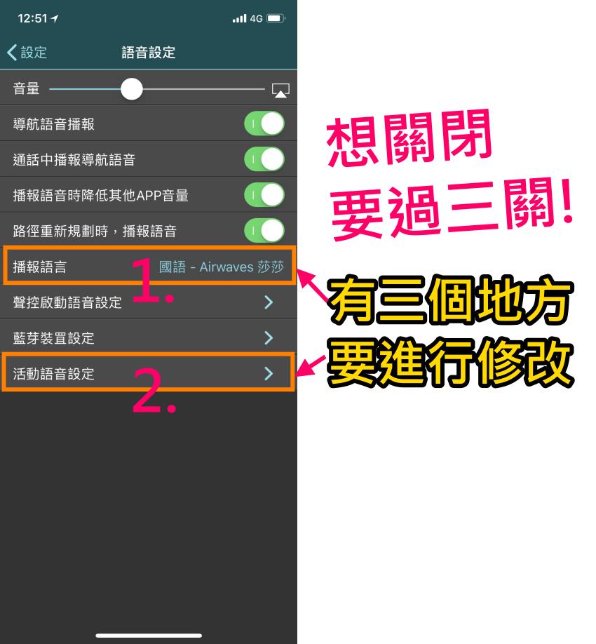 關閉「導航王」Airwaves 廣告語音與沙沙語音聲控干擾 (8).png