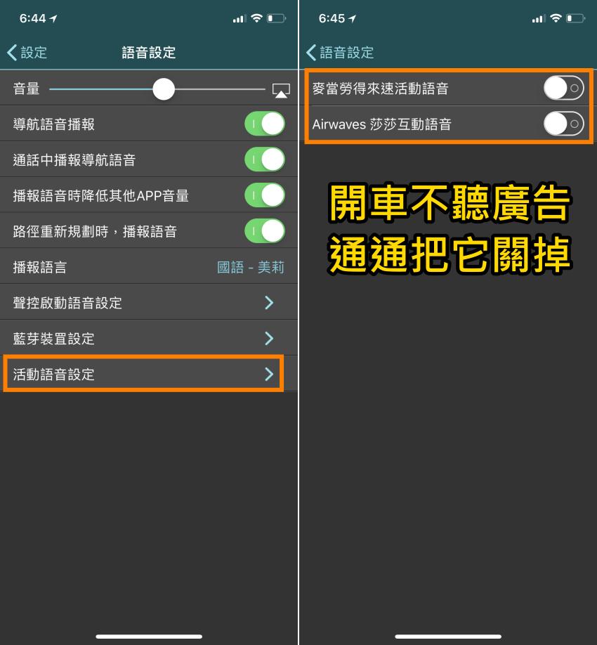 關閉「導航王」Airwaves 廣告語音與沙沙語音聲控干擾 (9).png