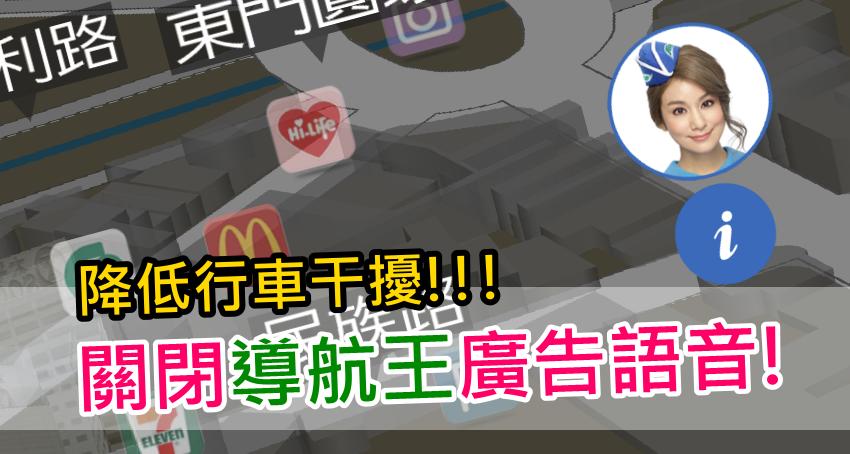 關閉「導航王」Airwaves 廣告語音與沙沙語音聲控干擾 (10).png