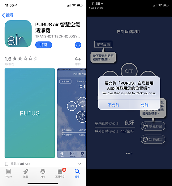 PURUS AIR 空氣清淨機 - 靜音版-操作畫面 (2).png