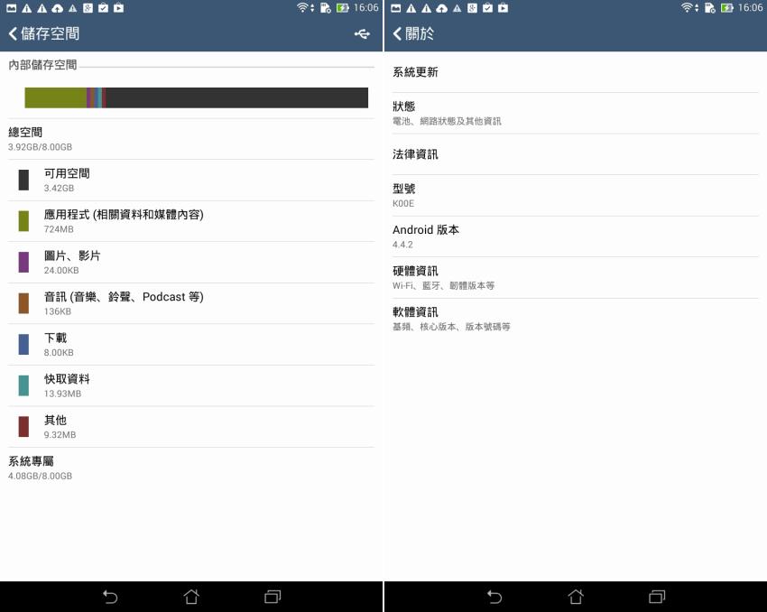 ASUS Fonepad 7 ME372CG 系統畫面 (6).png