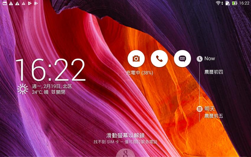ASUS Fonepad 7 ME372CG 系統畫面 (8).png