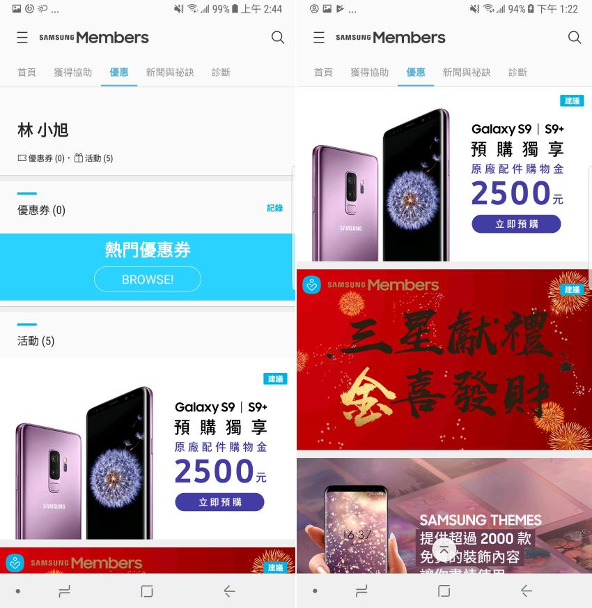 Samsung Members 三星優質服務畫面 (8).png