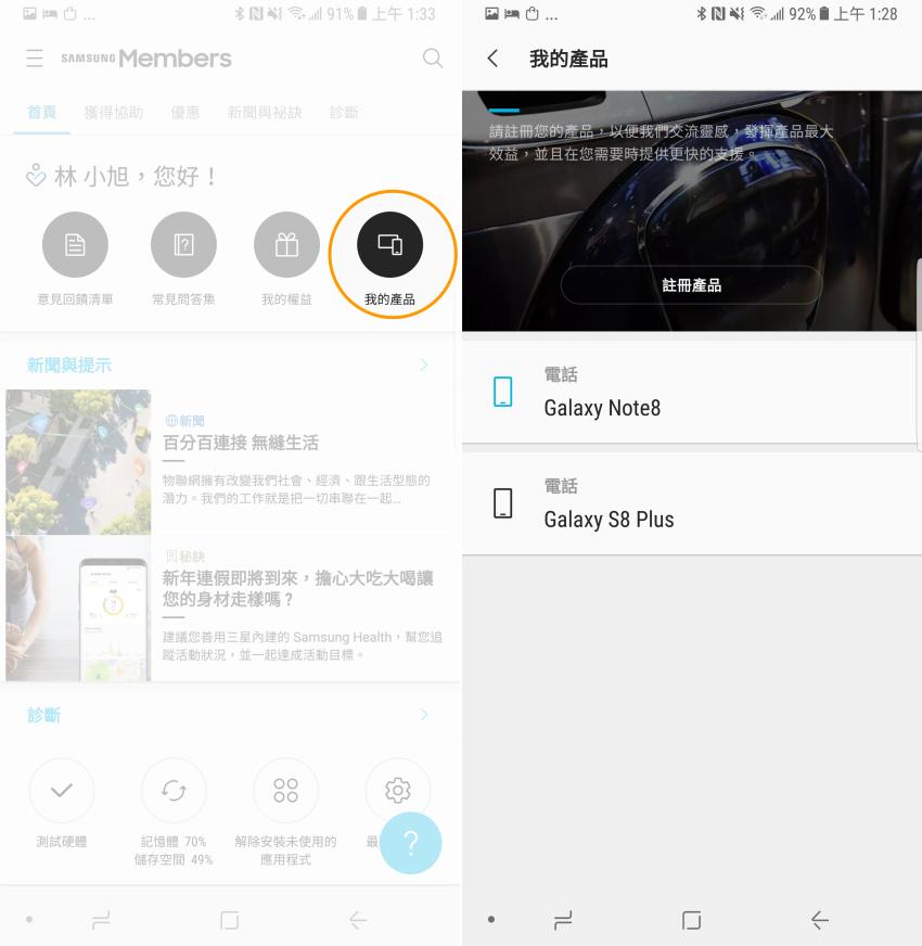 Samsung Members 三星優質服務畫面 (7).png