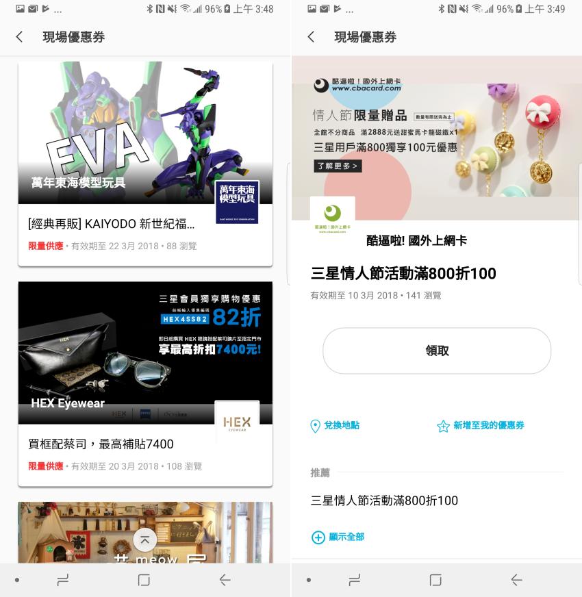 Samsung Members 三星優質服務畫面 (10).png