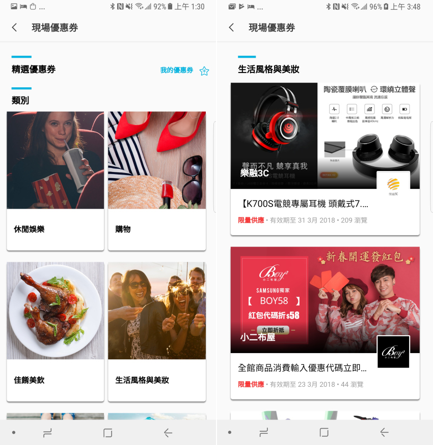 Samsung Members 三星優質服務畫面 (9).png
