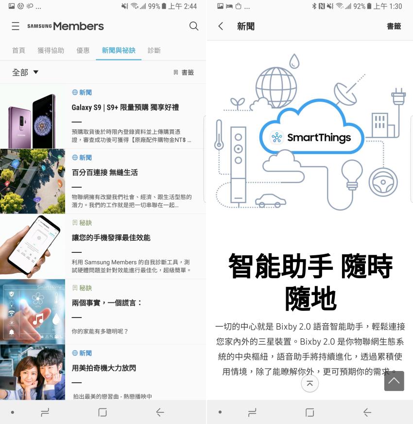 Samsung Members 三星優質服務畫面 (11).png