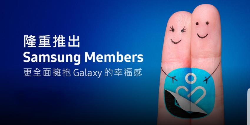 Samsung Members 三星優質服務畫面 (17).png