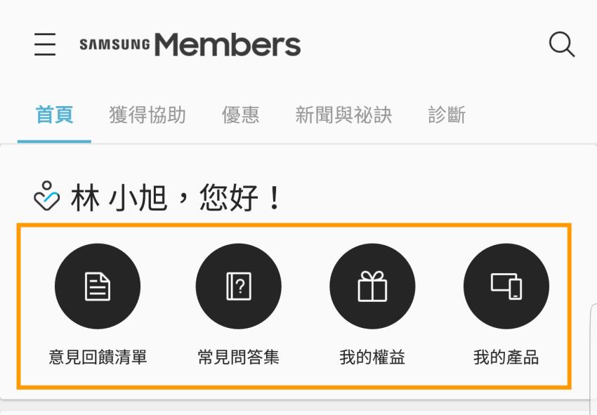 Samsung Members 三星優質服務畫面 (18).png