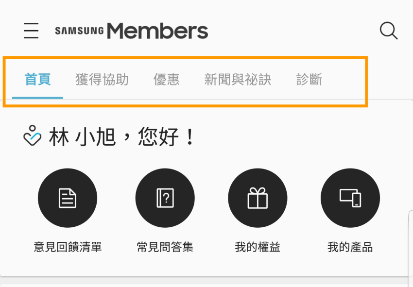 Samsung Members 三星優質服務畫面 (19).png