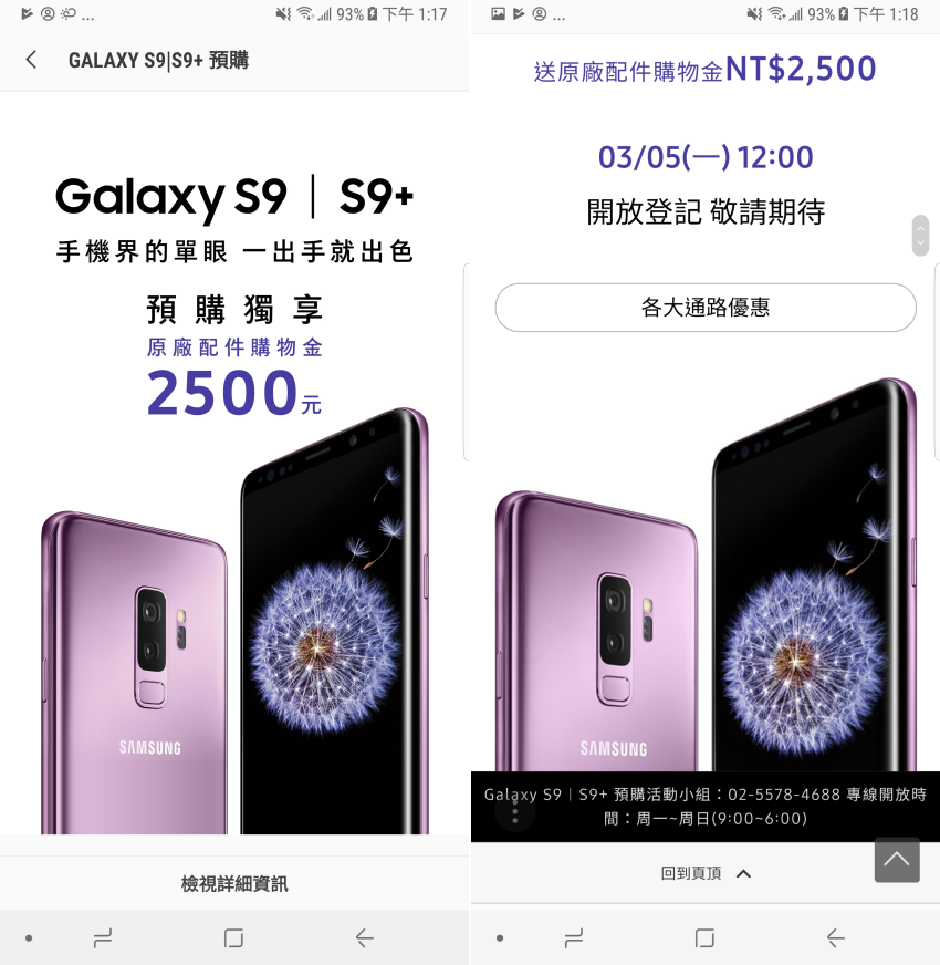 Samsung Members 三星優質服務畫面 (22).png