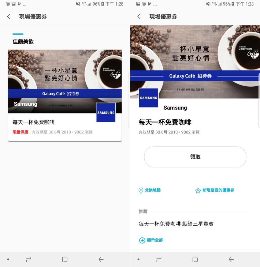 Samsung Members 三星優質服務畫面 (21).png
