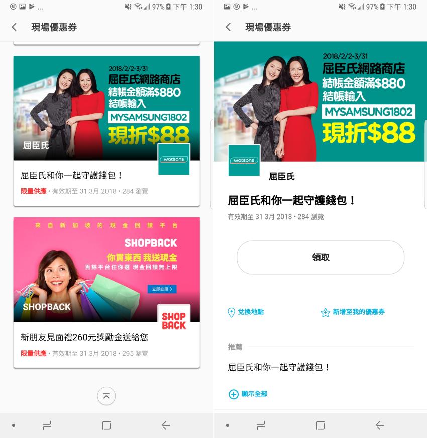 Samsung Members 三星優質服務畫面 (23).png