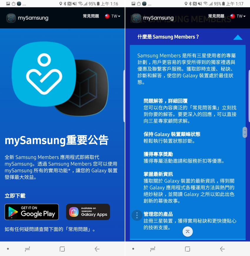Samsung Members 三星優質服務畫面 (2).png