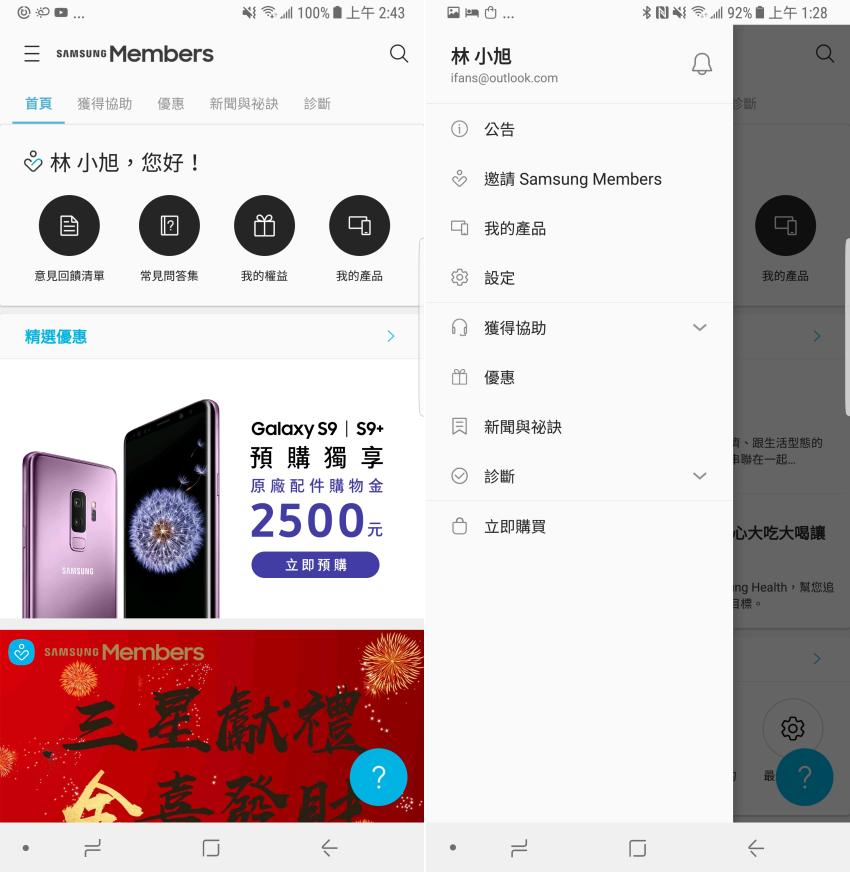 Samsung Members 三星優質服務畫面 (4).png