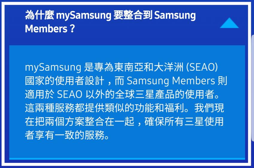 Samsung Members 三星優質服務畫面 (3).png