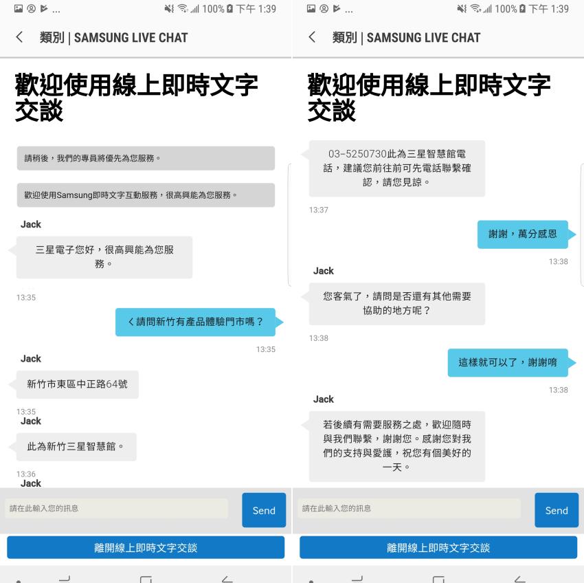 Samsung Members 三星優質服務畫面 (24).png