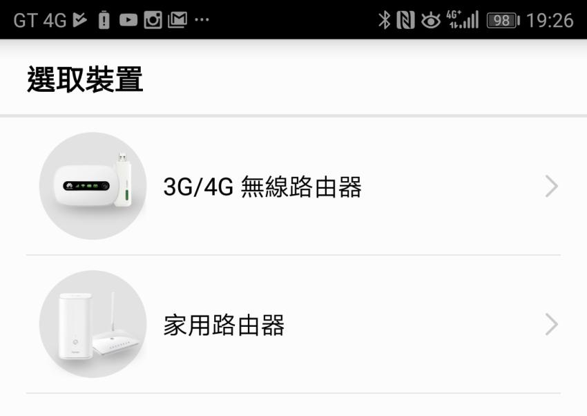 HUAWEI B525s-65a 4G 無線路由分享器開箱 (5).png